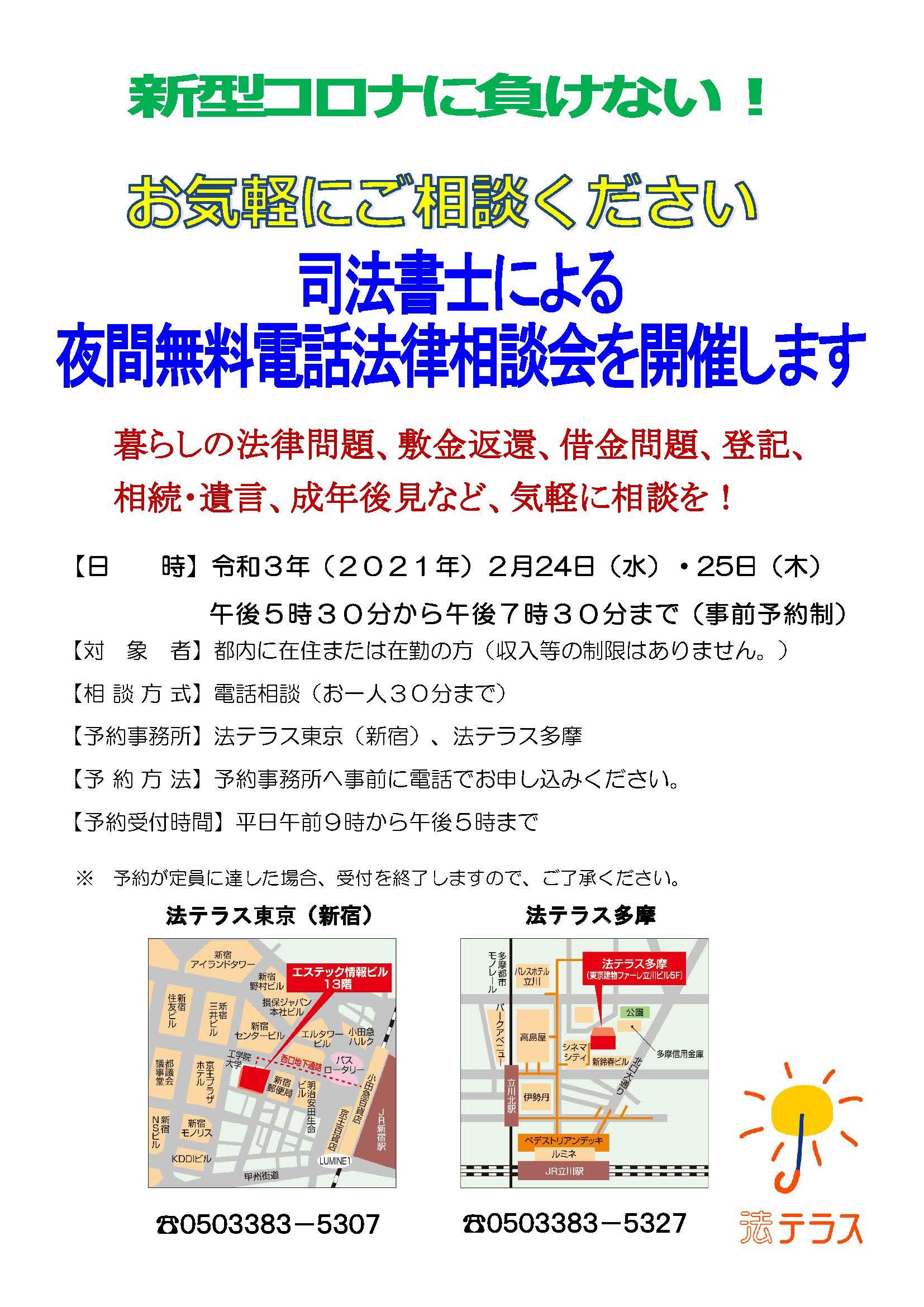 ③R30224_0225夜間無料電話法律相談会(チラシ).jpg