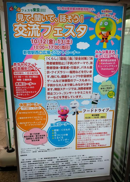くらしフェスタ2018_1.png