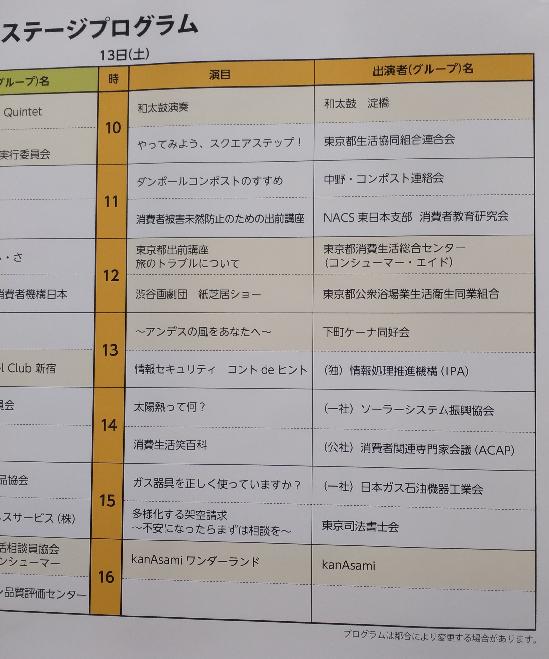くらしフェスタ2018_3.png