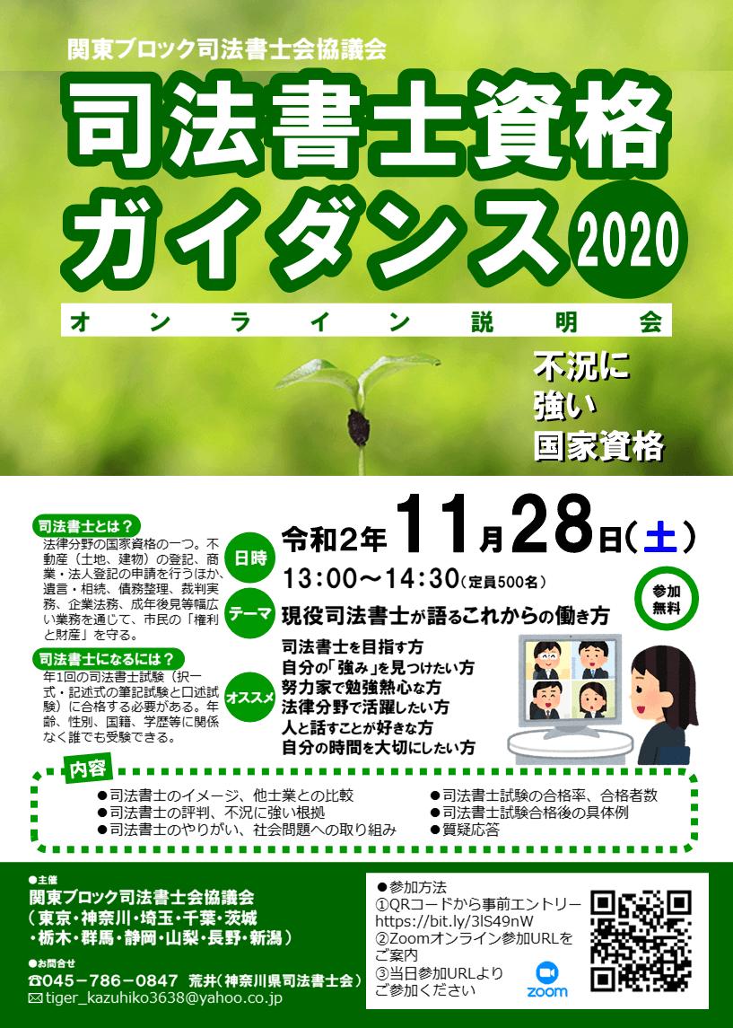 ガイダンスチラシ2020最終版 (1).png