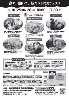 チラシ(裏)S.jpg