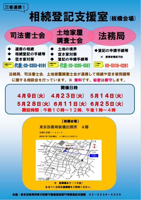 支援ルーム(板橋)2.png