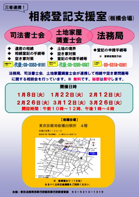 支援ルーム(板橋).png