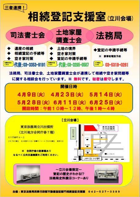 支援ルーム(立川)2.png