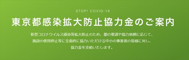 東京都協力金_R.jpg