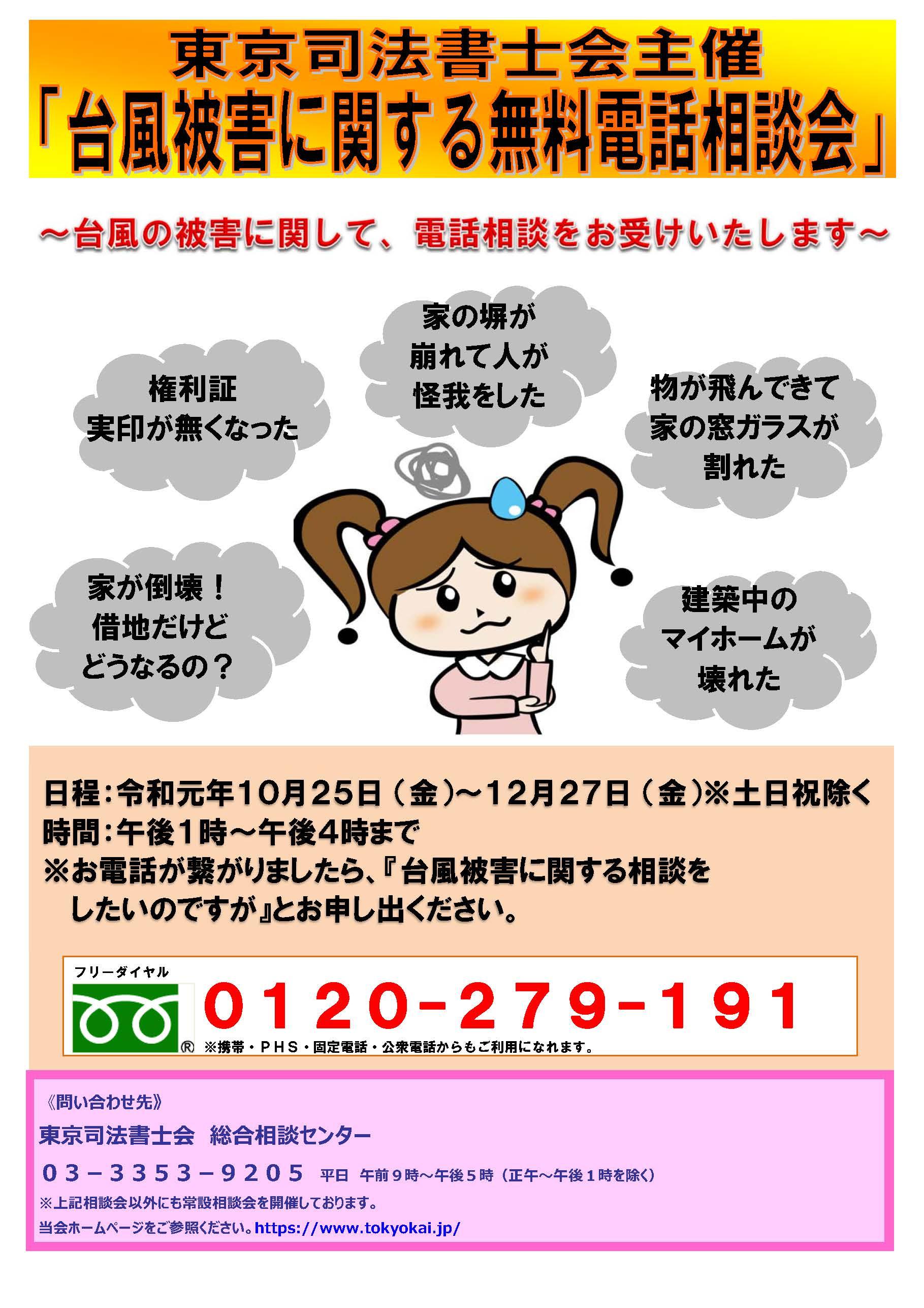 (191205修正)191025~台風被害に関する無料電話相談会:広報チラシ_191021.jpg
