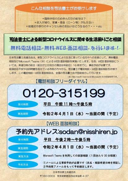 20200402常発006号 新型コロナウイルスに関する生活困りごと電話等相談会に関するチラシについて(お知らせ) (1).jpg