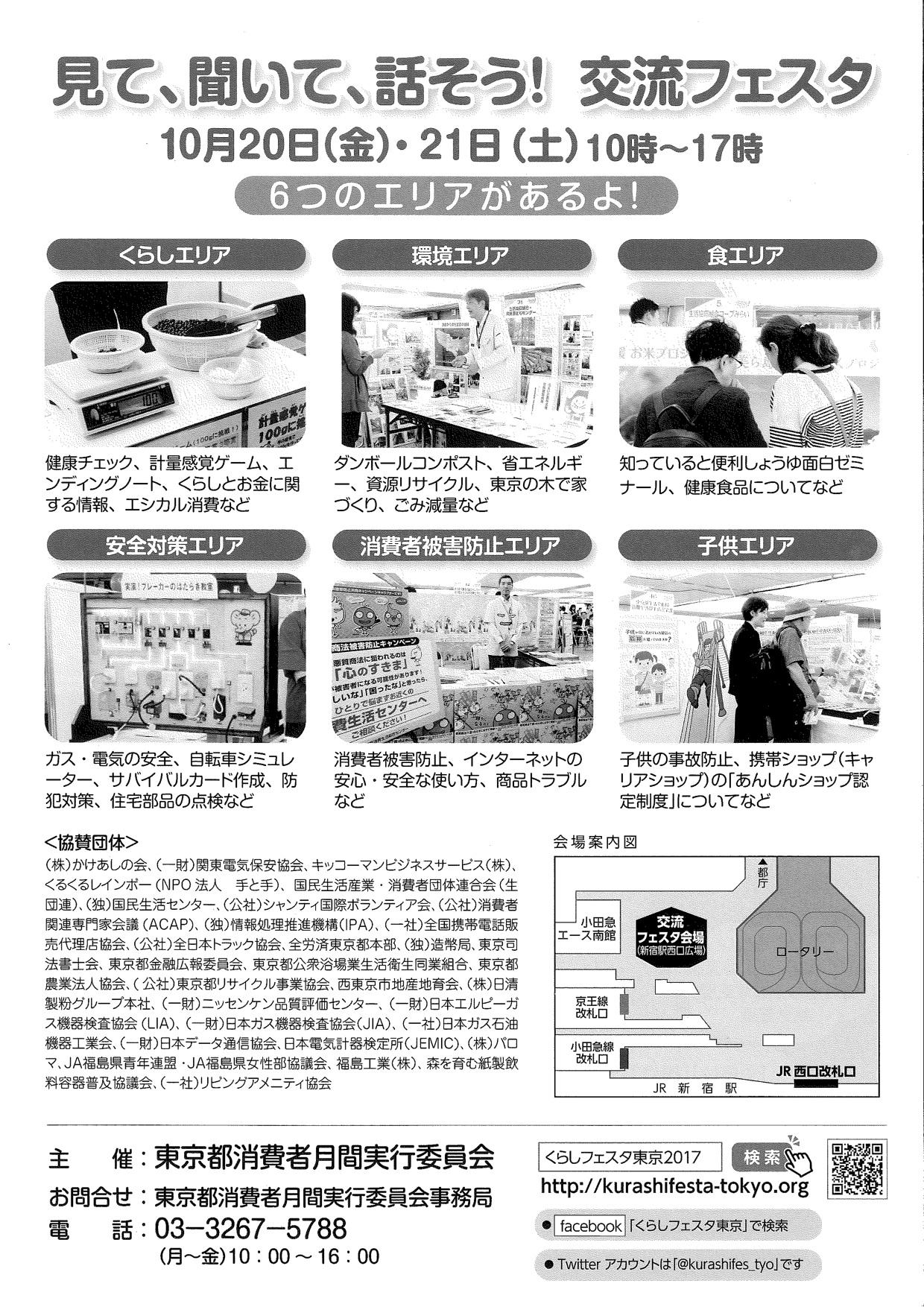 交流フェスタ2017ちらし(裏).jpg