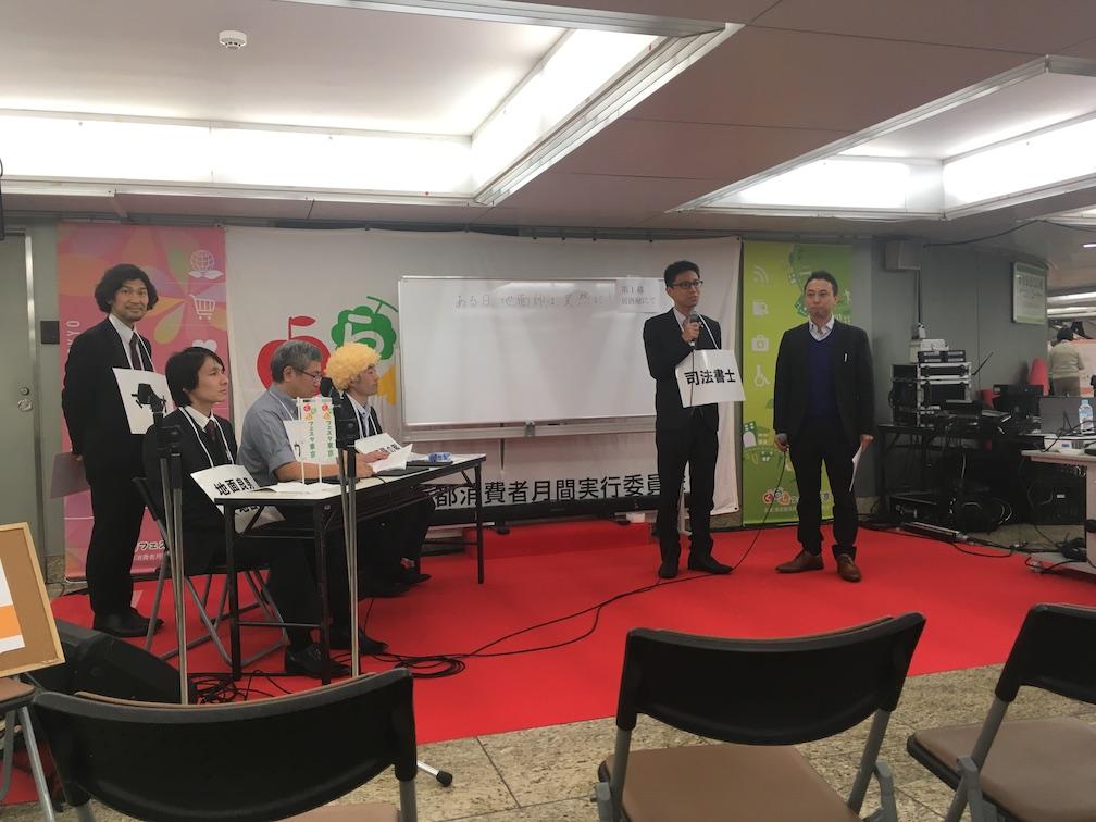 くらしフェスタ_セミナー1.JPG
