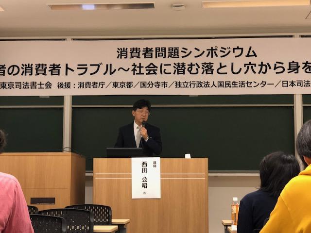 消費者シンポ20180930_西田先生.jpg