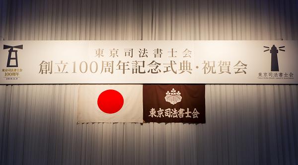 100周年_03.png
