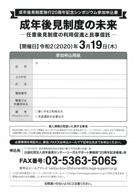20周年記念シンポジウム(裏).png