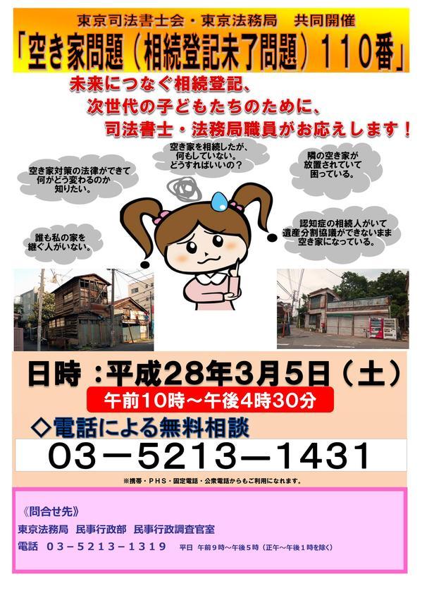 法務局110番チラシ-変更・確定版.jpg