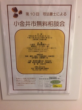 H30年小金井市1.jpg