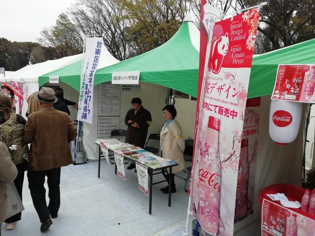 うえの桜フェスタ2019-2.jpg